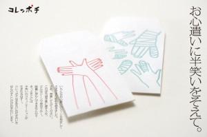 阪神百貨店にてぽち袋のコレッポチ出店中!