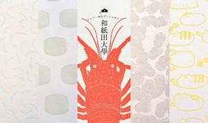 和紙を楽しむブランド「和紙田大学」