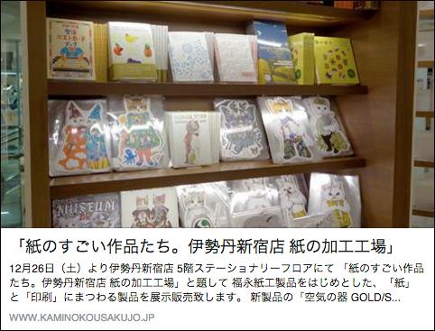 「紙のすごい作品たち。伊勢丹新宿店 紙の加工工場」
