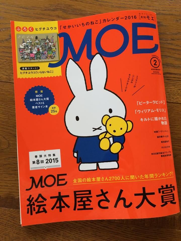 MOE2月号絵本屋さん大賞